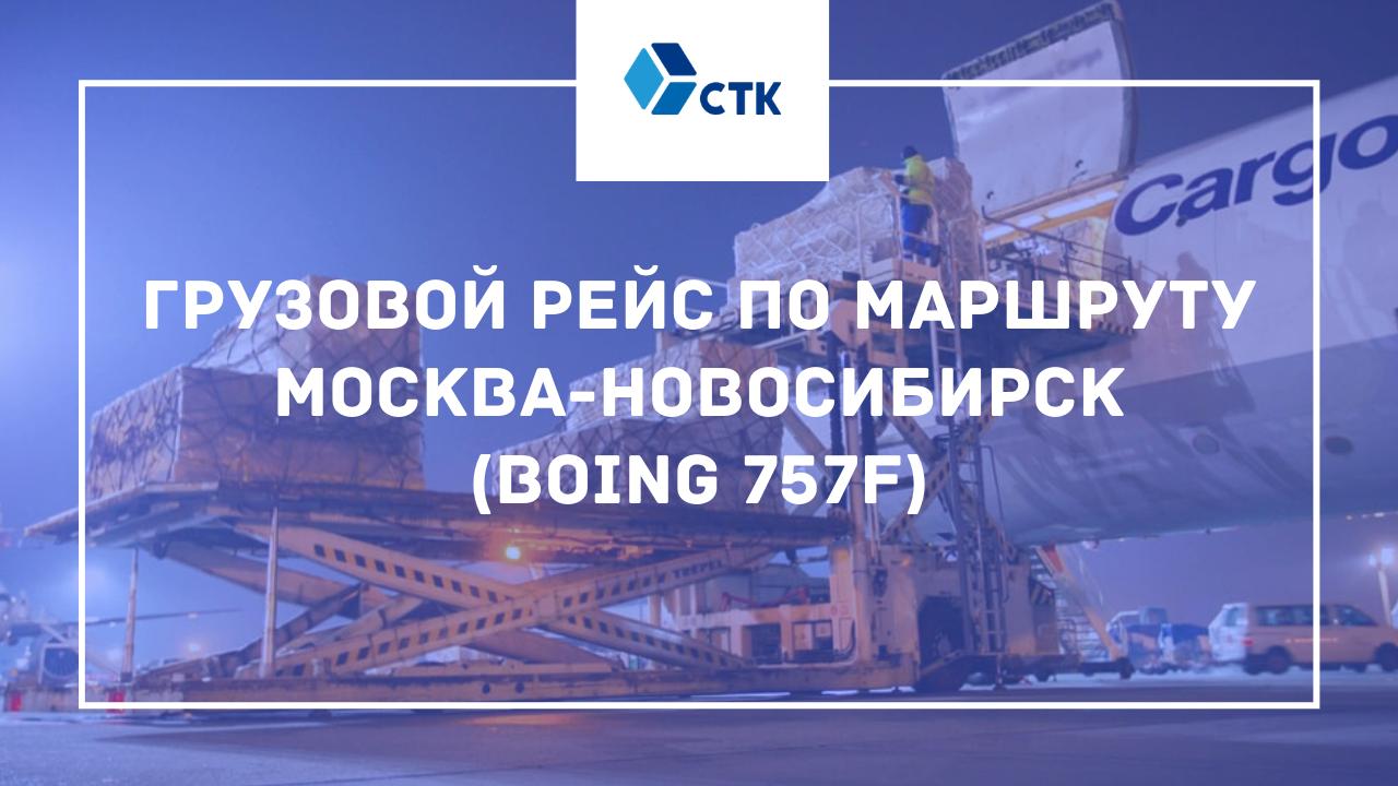 Сервс Транс-Карго - Чартерная авиаперевозка груза Москва-Новосибирск