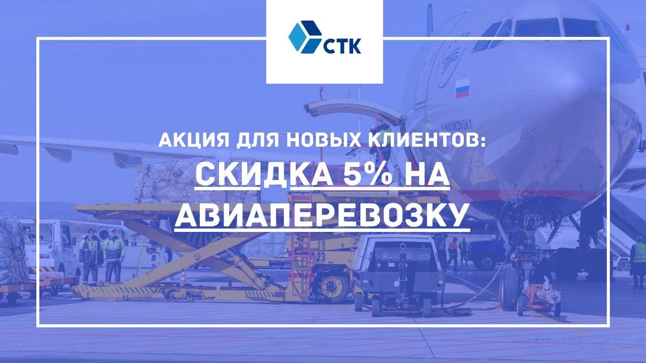 Сервис Транс-Карго - акция: скидка 5% для новых клиентов