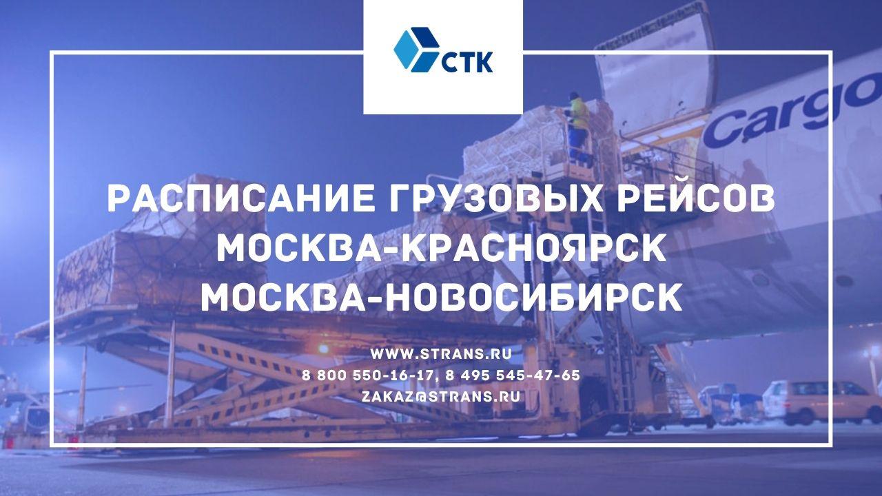 Сервис Транс-Карго - обновление рейсов на грузовые авиаперевозки - Москва-Красноярск - Москва-Новосибирск