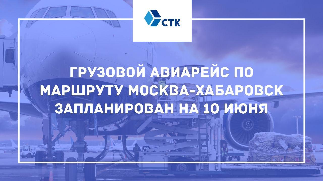 Сервис Транс-Карго - грузовой авиарейс Москва-Хабаровск - вылет 10-06-2020
