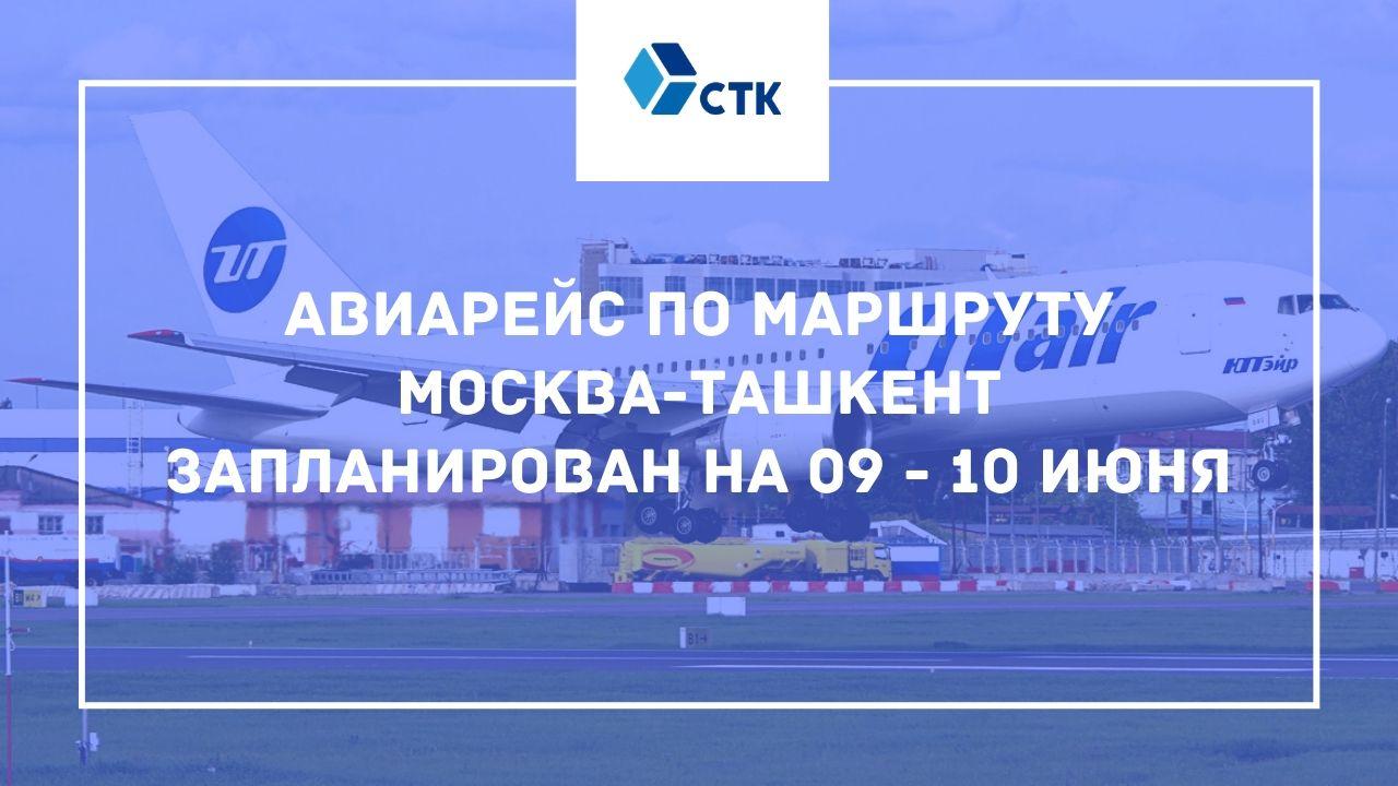 Сервис Транс-Карго - авиаперевозки по маршруту Москва-Ташкент планируется на 09,10 июня
