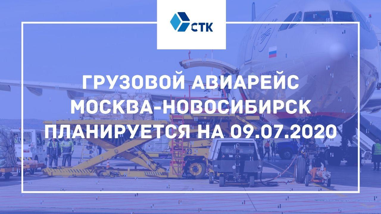 Сервис Транс-Карго - грузовой авиарейс Москва-Новосибирск - авиаперевозки грузов