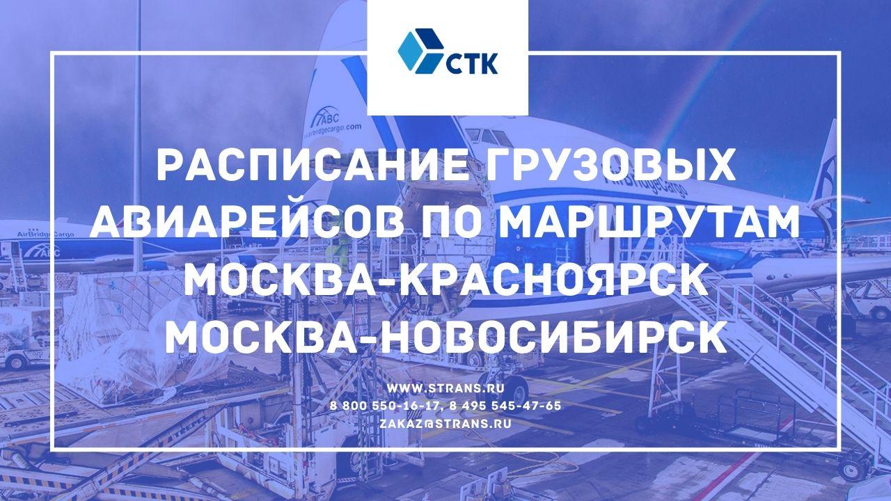 Сервис Транс-Карго - авиаперевозки на грузовых рейсах в Красноярск и Новосибирск
