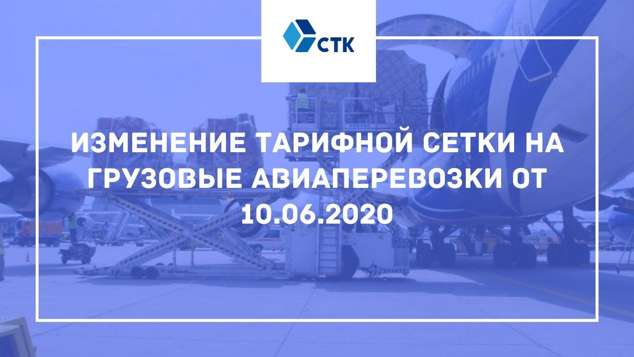 Сервис Транс-Карго - новые тарифы грузовые авиаперевозки от 10-06-2020