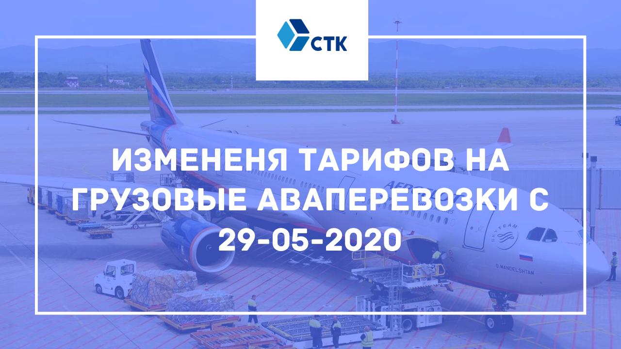 Сервис Транс-Карго | Новые тарифы на авиаперевозки с 29-05-2020