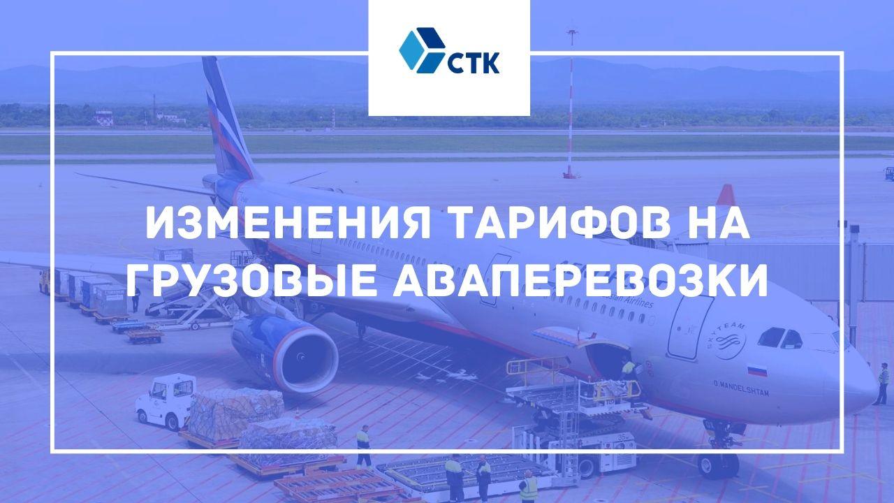 Сервис Транс-Карго - изменение тарифов на грузовые авиаперевозки от 26-08-2020