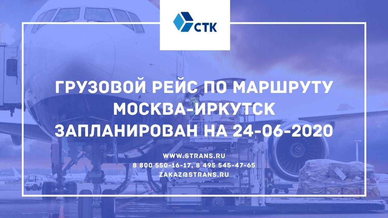 Сервис Транс-Карго - грузовой рейс авиаперевозки по маршруту Москва-Иркутск