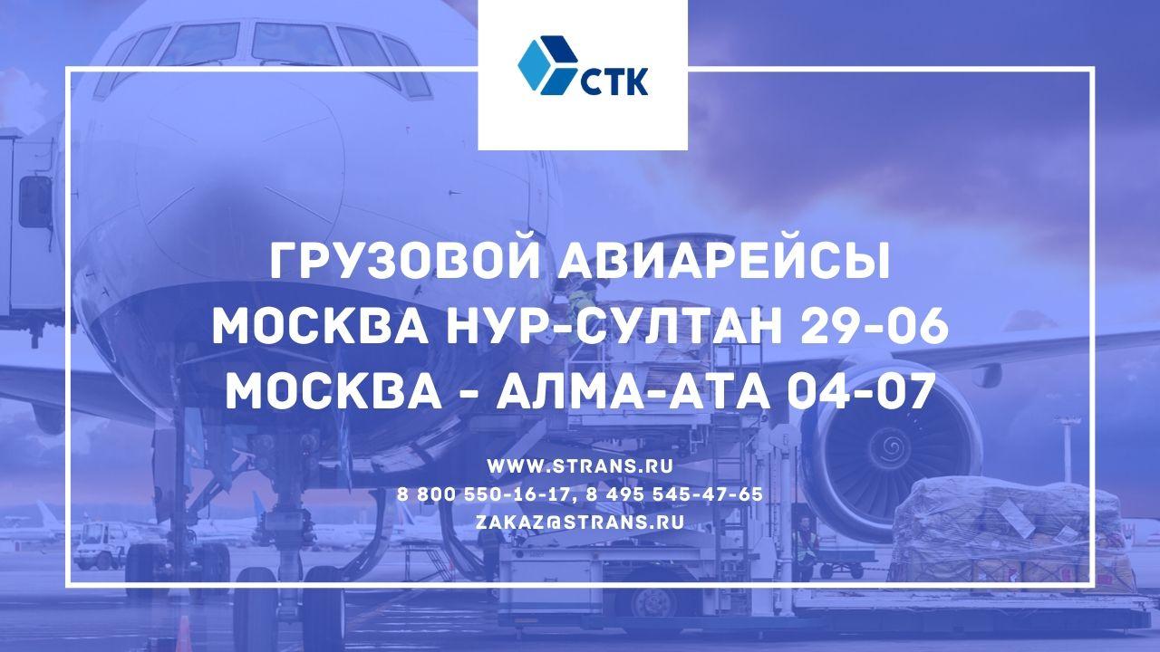 Сервис Транс-Карго - грузовые авиарейсы по маршрутам Москва-Нур-Султан и Москва-Алма-Ата