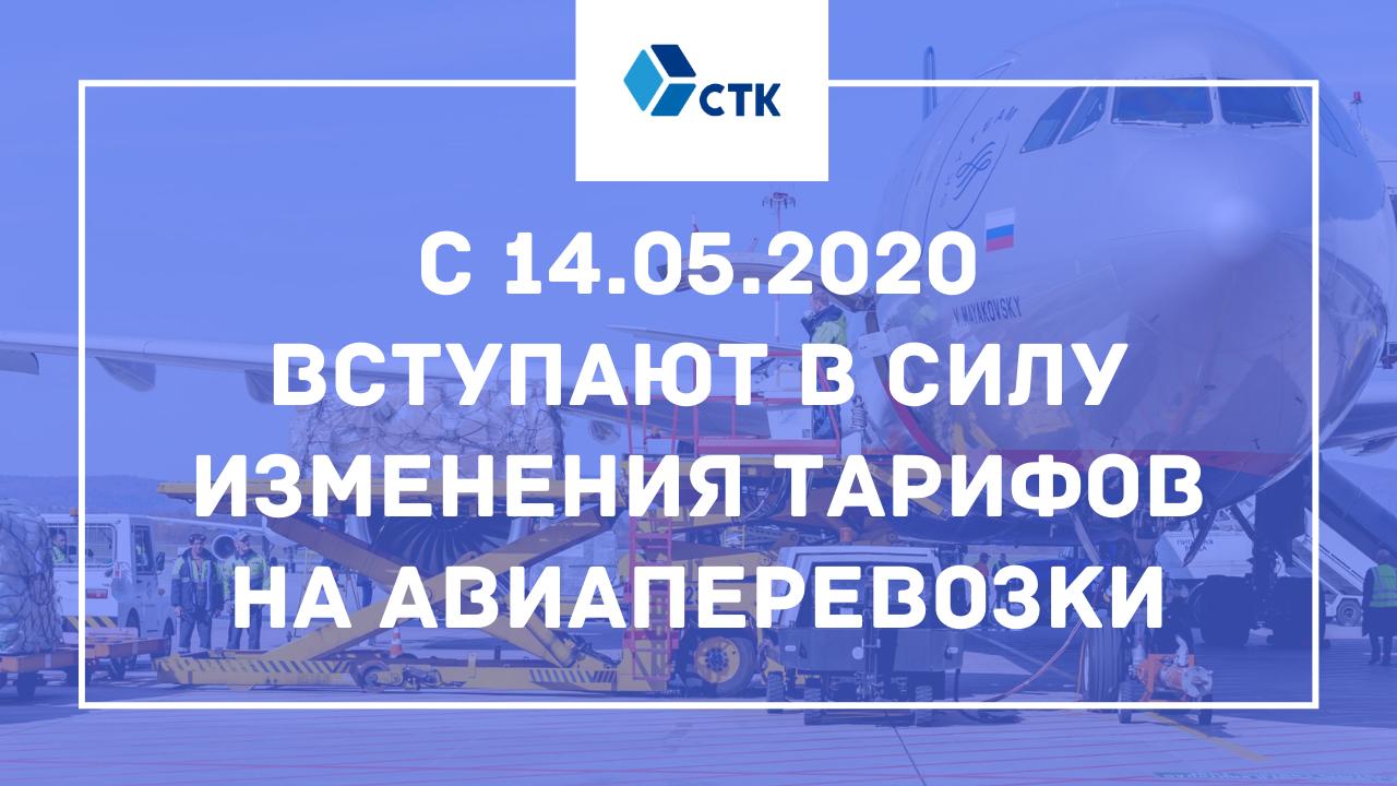 Новые тарифы на авиаперевозки с 14-05-2020