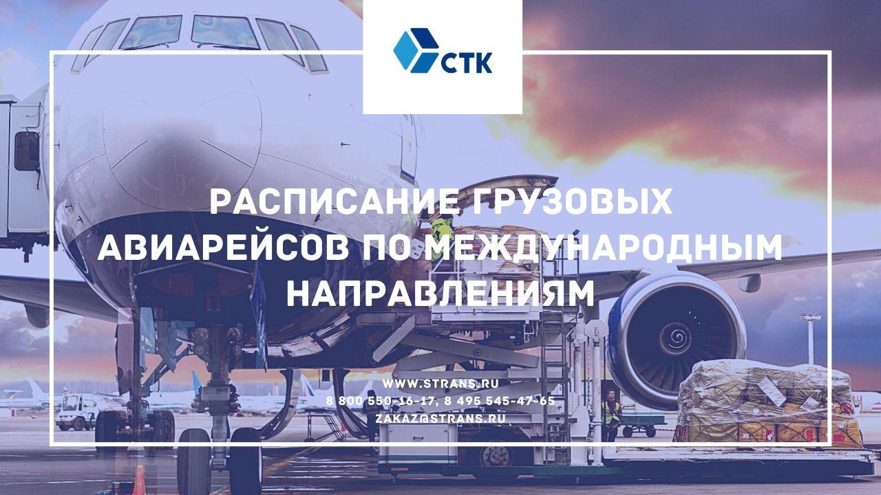 Сервис Транс-Карго - расписание грузовых авиарейсов по международным направлениям