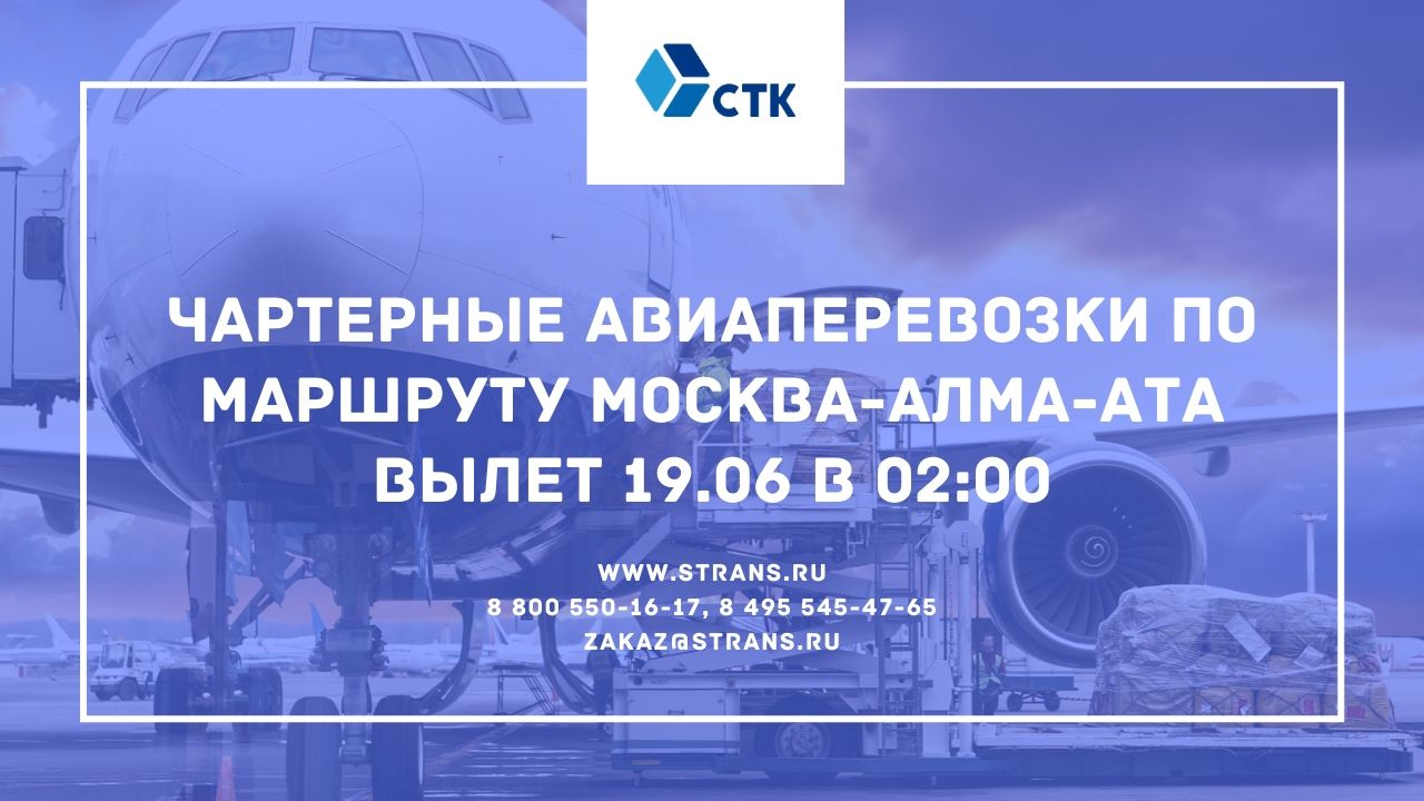 Сервис Транс-Карго - чартерные авиаперевозки по маршруту Москва-Алма-Ата