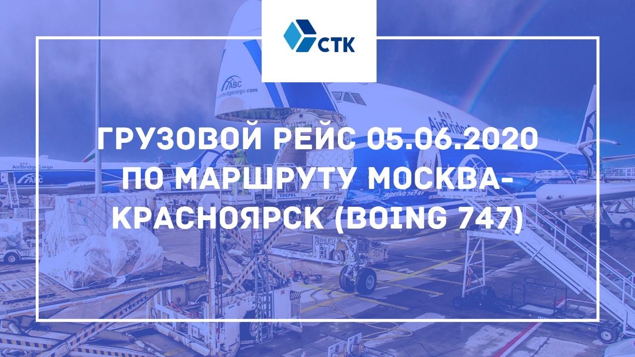 Сервс Транс-Карго - авиаперевозки - грузовой рейс Москва-Красноярск