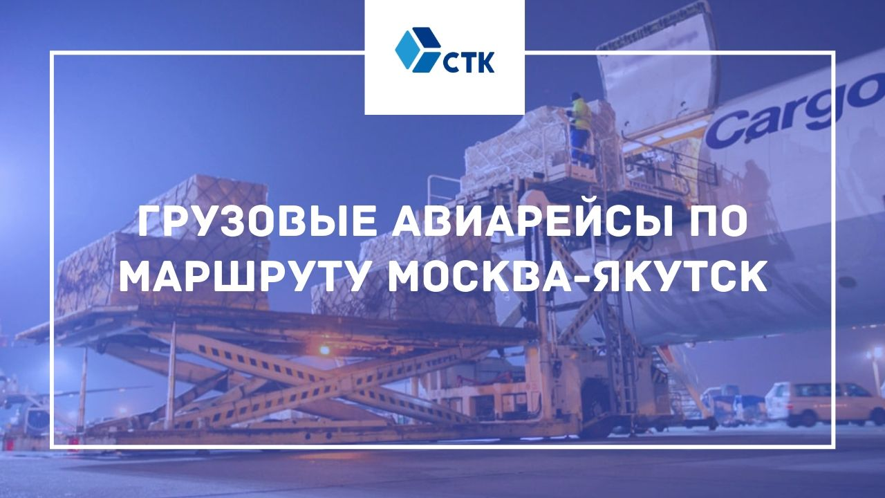 Сервис Транс-Карго - грузовые рейсы на авиаперевозки из Москвы в Якутск