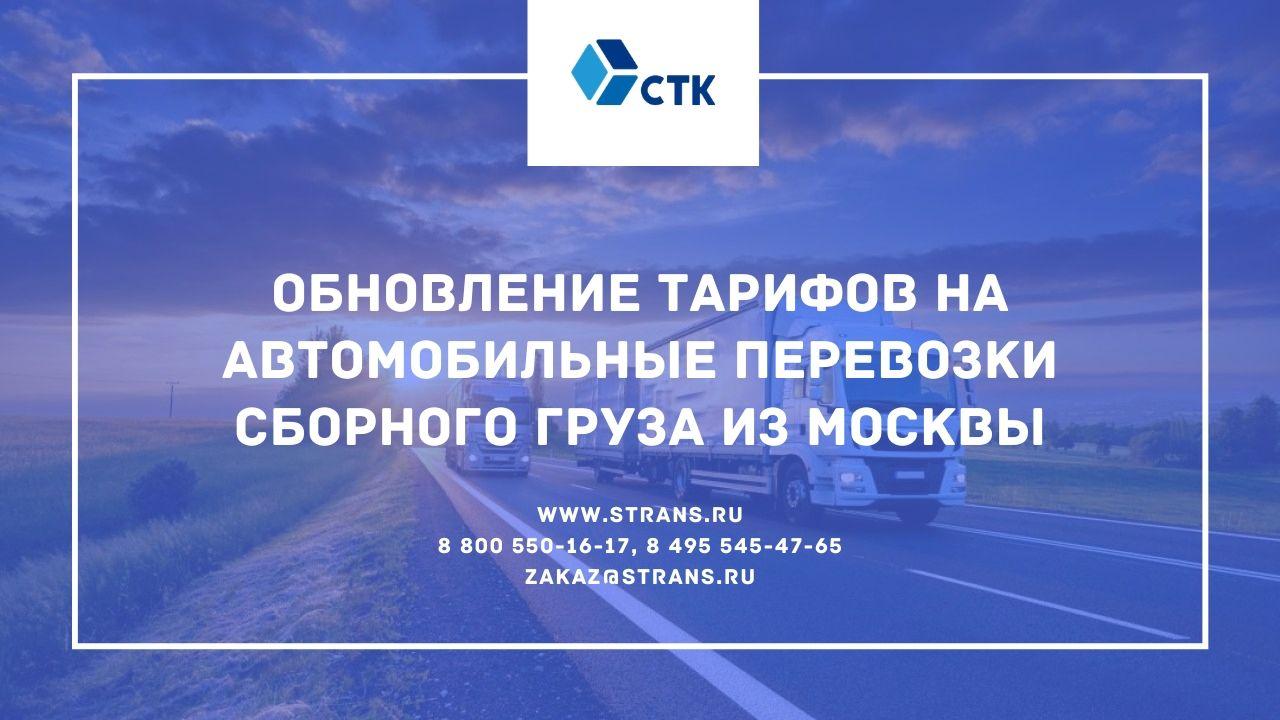 Сервис Транс-Карго - новые тарифы на автомобильные перевозки сборного груза от 30-06-2020