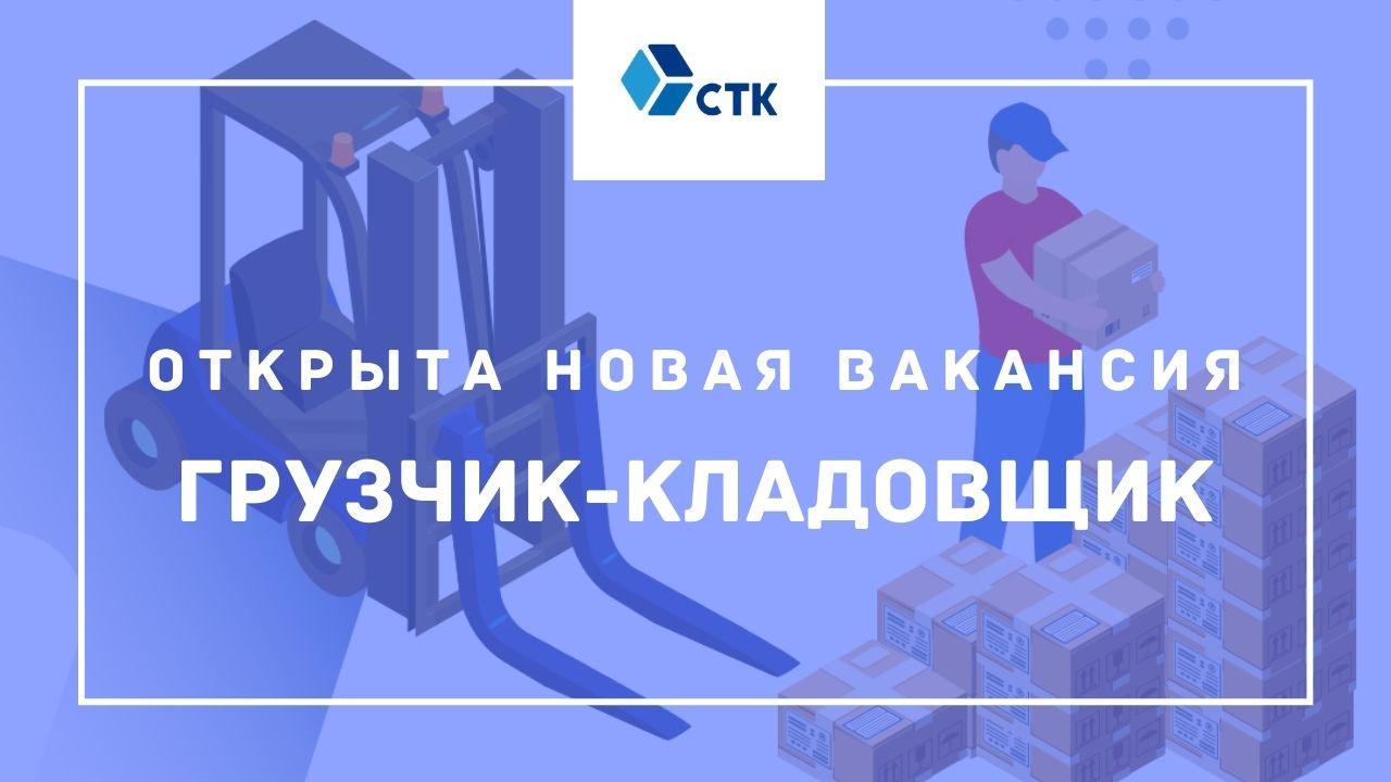 Сервис Транс-Карго - открылась вакансия грузчик-кладовщик